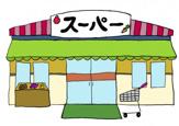 タケモトスーパー