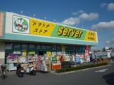 サーバ 堺北野田店