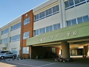 大戸小学校の画像1