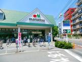 マルエツ 坂戸店