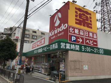 キリン堂小曽根店の画像1