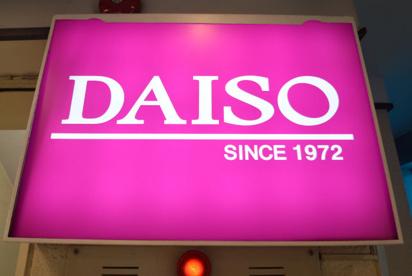 ダイソー ピーコックストア恵比寿店の画像1