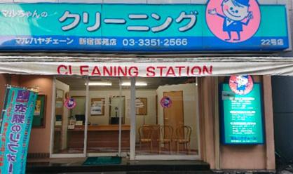 マルちゃんのクリーニング新宿御苑店の画像1