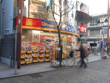 薬セイジョー 新丸子店の画像1
