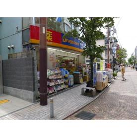 薬セイジョー 新丸子店の画像2