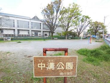 中溝公園の画像1