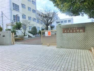 名古屋市立大清水小学校の画像1