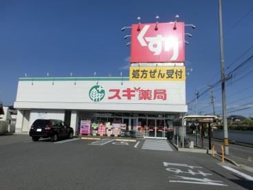 スギ薬局姥子山店の画像1