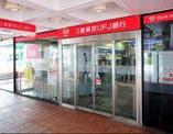三菱UFJ銀行 田町支店