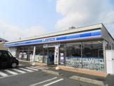 ローソン鹿沼栄町二丁目店