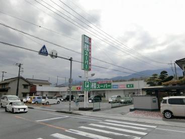 業務スーパー韮崎店の画像1