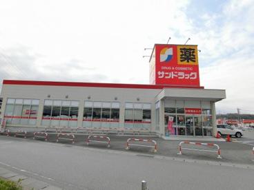 サンドラック韮崎店の画像1