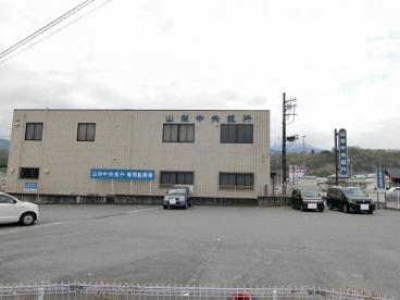 山梨中央銀行 藤井支店の画像1