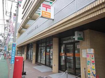 中目黒駅前郵便局の画像1