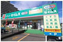 ドラッグセイムス 湘南台店