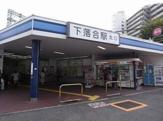 西武新宿線、下落合駅
