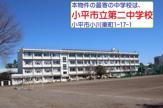 小平市立第二中学校