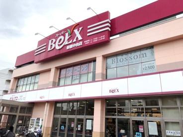 BeLX(ベルクス) 板橋中台店の画像1