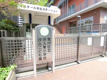 荒川区立汐入東小学校の画像1