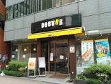 ドトールコーヒーショップ 浜松町2丁目店