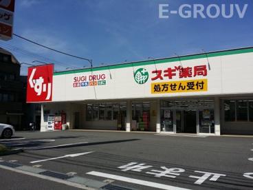 スギ薬局 大石店の画像1