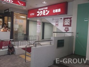 コクミンドラッグ 阪急六甲店の画像1