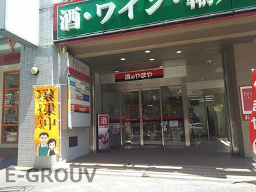 やまや 六甲道店の画像1