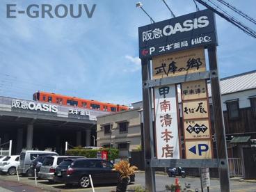 阪急オアシス石屋川店の画像1