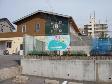 ふたば保育園の画像1
