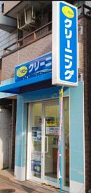 ポニークリーニング吾妻橋店の画像1