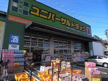 ユニバーサルドラッグ江戸川駅前店の画像1