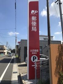 大府横根郵便局の画像1