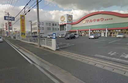 マルキョウ 東那珂店の画像1