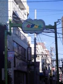 長原商店街振興組合の画像1