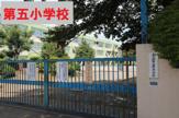 第五小学校