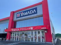 ヤマダ電機 ヤマダアウトレット宇部東店