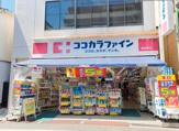 ココカラファイン東松原店