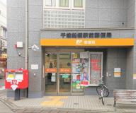 千歳船橋駅前郵便局
