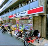 ココカラファイン 千歳船橋店