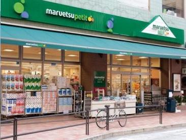 maruetsu(マルエツ) プチ 白金台店の画像1
