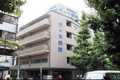 代々木病院の画像1