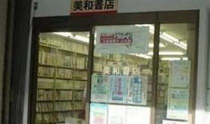 美和書店の画像1
