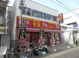 すき家生田駅南口店