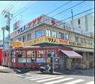 ヤスノC&C高島平店