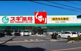 スギ薬局 和光店