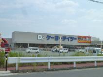 ケーヨ-デイツー大久保店