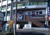 くら寿司 川崎溝の口店