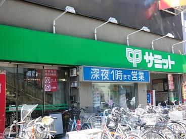 サミット笹塚店の画像1