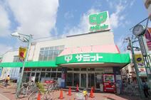 サミット上北沢店