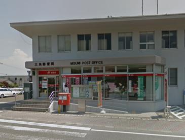 三角郵便局の画像1